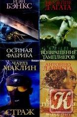 Книга Книга Интеллектуальный триллер. /10 книг