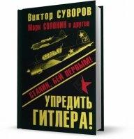 Книга Упредить Гитлера! Сталин, бей первым! pdf 31,6Мб