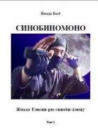 Книга Ямада Тэнсин-рю синоби-дзюцу 1-5 pdf 24,25Мб