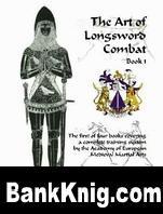Книга The Art of Longsword Combat pdf 6Мб