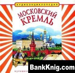 Аудиокнига Московский кремль  84,48Мб