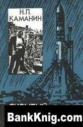 Книга Скрытый космос chm+fb2 6Мб
