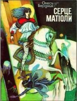 Книга Cерце Матіоли: Казки та легенди (1991) PDF pdf 26,3Мб скачать книгу бесплатно