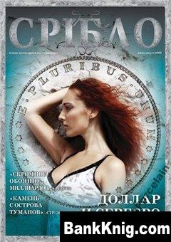 Журнал Срiбло №3 2009 pdf