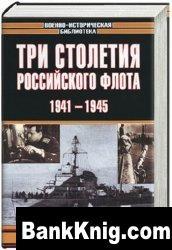Книга Три столетия Российского флота pdf    24Мб