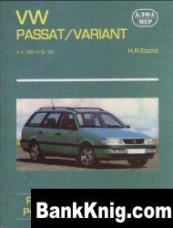 Книга Volkswagen Passat/Variant 1988-1996 гг. выпуска. Модели с бензиновыми и дизельными двигателями. Ремонт и техническое обслуживание. Руководство по эксплуатации. pdf 124Мб