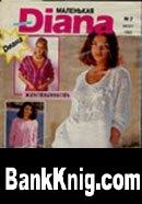 Журнал Маленькая Diana 2-1993 djvu 5,5Мб