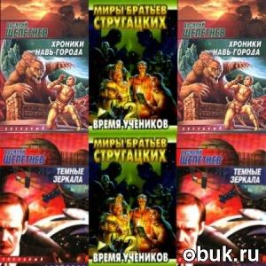 Книга Василий Щепетнев - Сборник книг