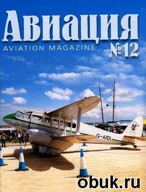 Журнал Авиация №4(12) 2001