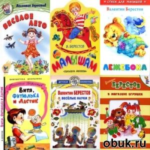 Сборник книг Валентина Берестова