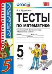 Книга Тесты по математике, 5 класс, Рудницкая В.Н., 2013