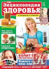 Журнал Книга Народный лекарь. Энциклопедия здоровья № 9 2015