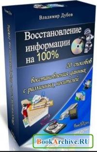 Книга Восстановление информации на 100%