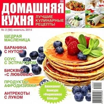 Книга Журнал:  Домашняя кухня. Лучшие кулинарные рецепты №2 (98) (февраль 2014)