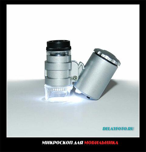 Мини микроскоп для мобильника
