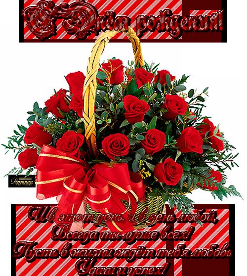 Ниночка с днем рождения картинки анимация красивые цветы для тебя