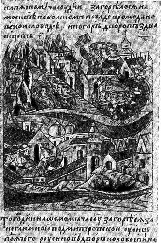 Рисунок 76. Тушение пожара (миниатюра из Никоновской летописи).
