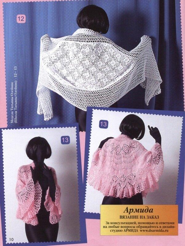 Журнал по вязанию спицами и крючком представляет коллекцию комфортных и.