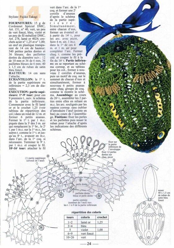 вязаные пасхальные яйца (22) (490x700, 307Kb) .