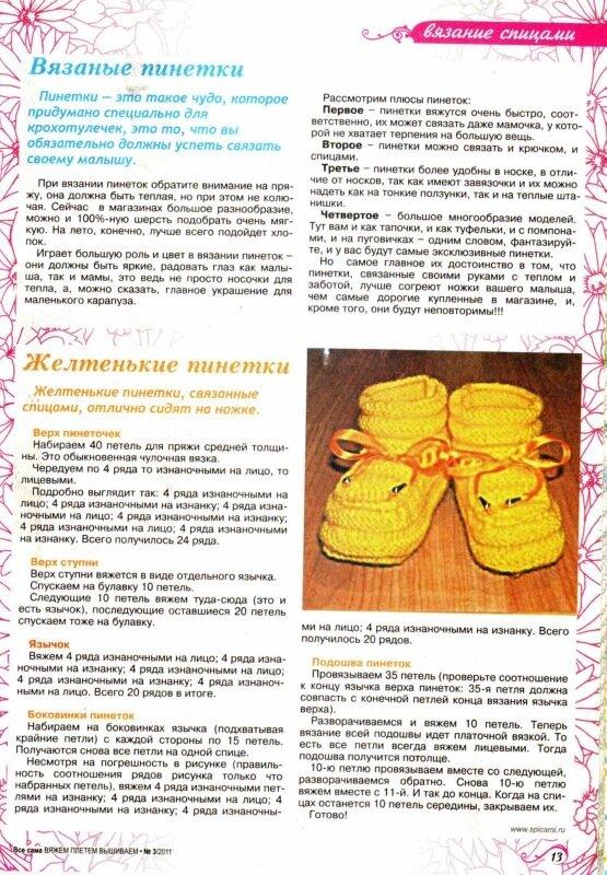 Вязание детям пинетки схемы 5