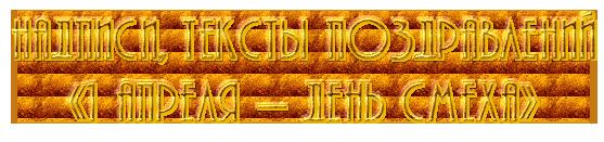 Тексты поздравлений, надписи к 1 апреля