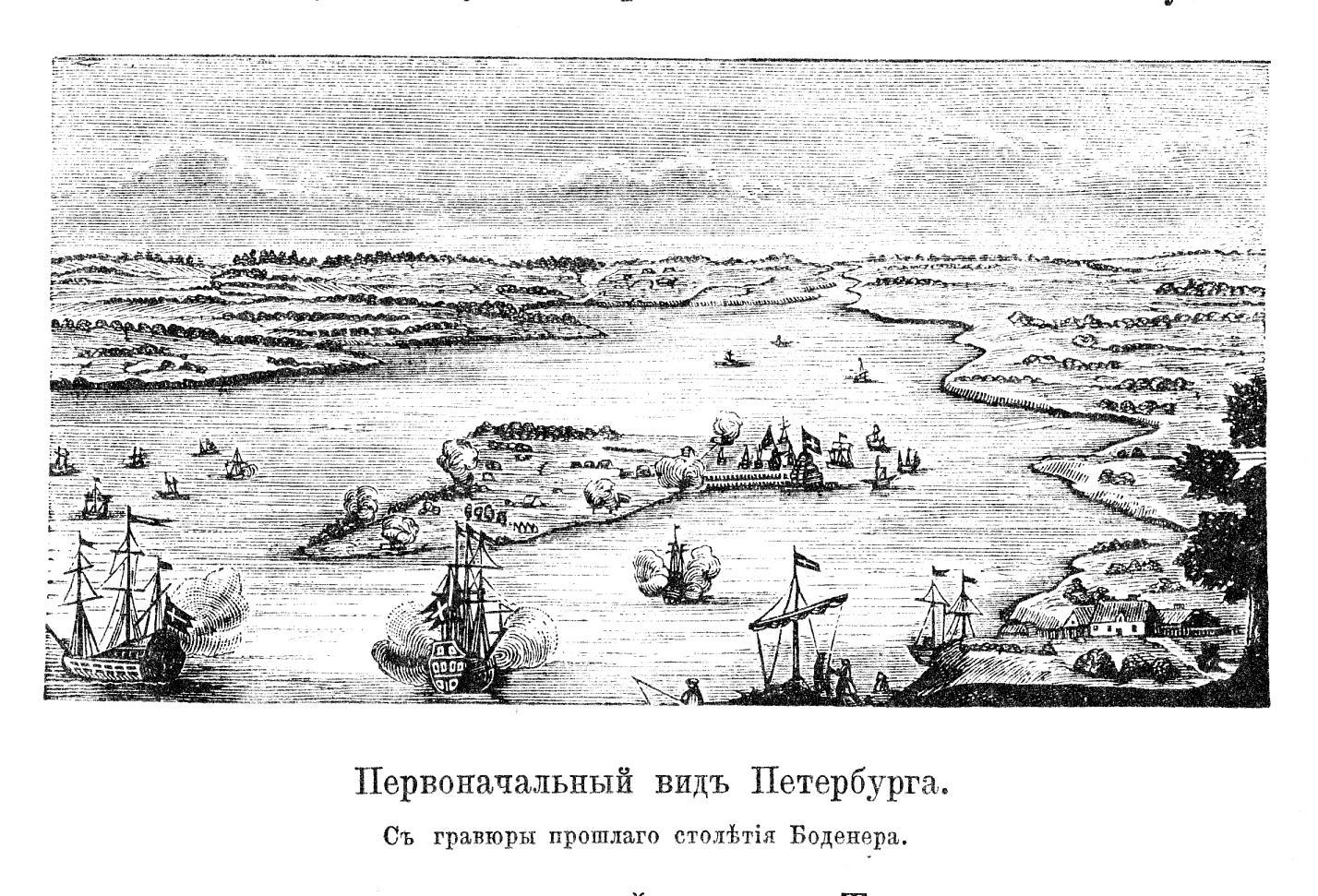 Первоначальный вид Петербурга