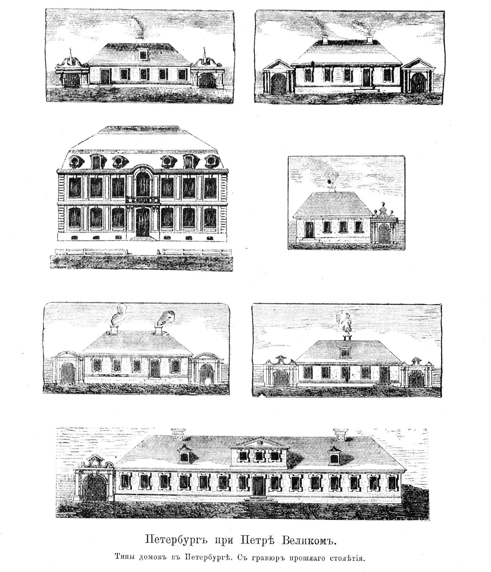 Типы домов - Петербург