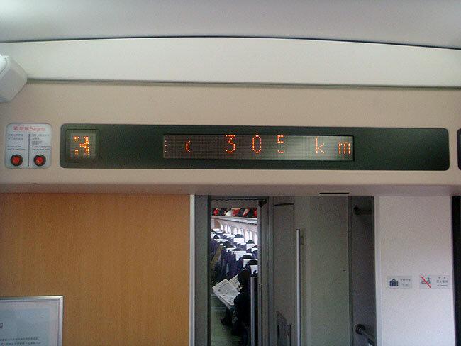 Электронное табло скоростного поезда