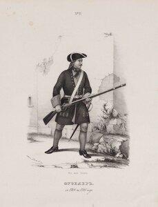 Фузилер. 1700-1720