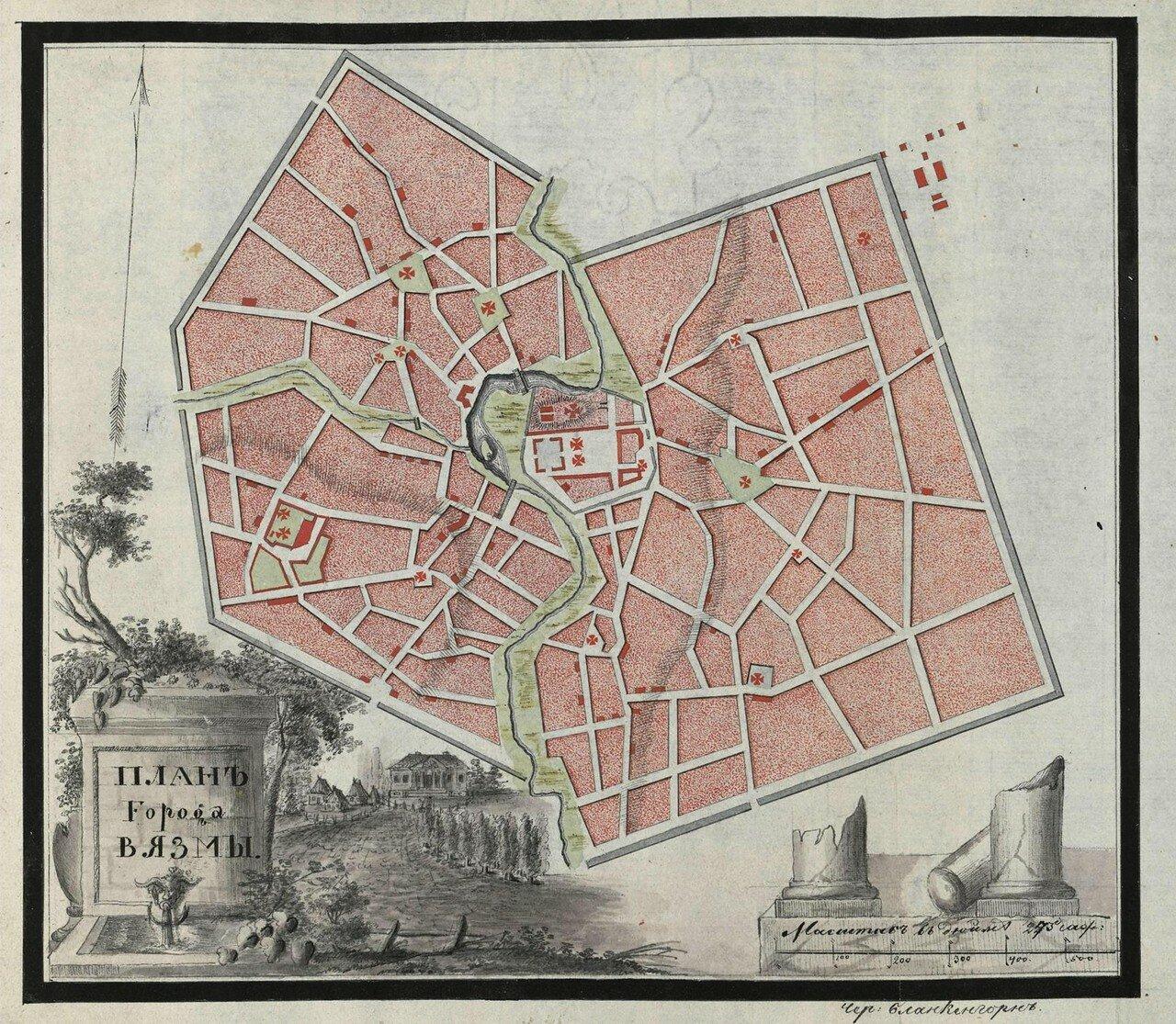 План города Вязьмы