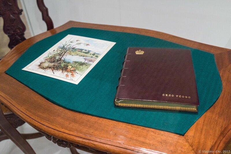 Альбом автографов гостей имения великого князя Сергея Александровича «Усово». Усово. 26 августа 1892 года – 31 октября 1904 года.