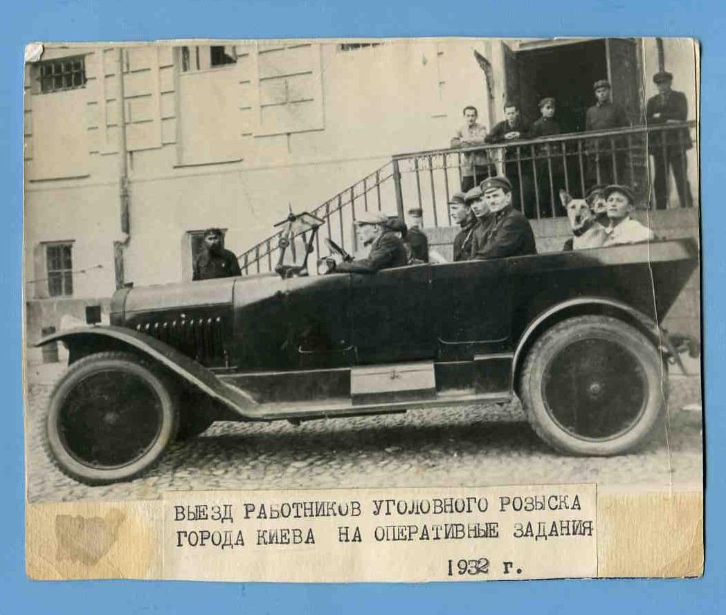 1932 Выезд на оперативное задание.jpg