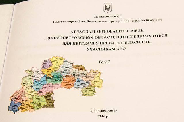 Более 2,5 тыс. бойцов АТО уже получили землю на Днепропетровщине, - Резниченко