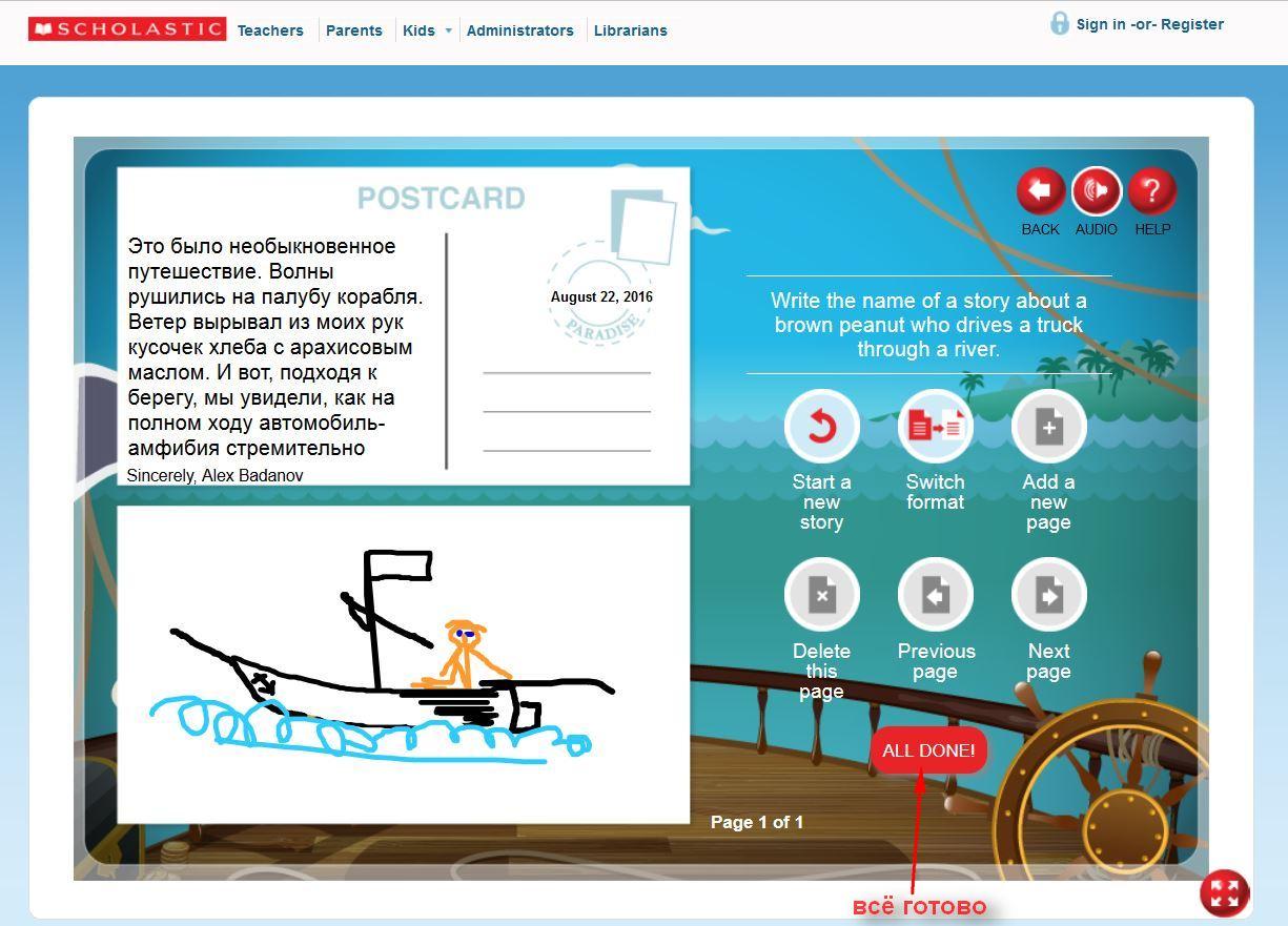 Story Starter: онлайн-шаблон книги для детей