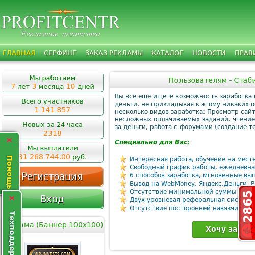 Заработок в интернете на ProfitCentr!