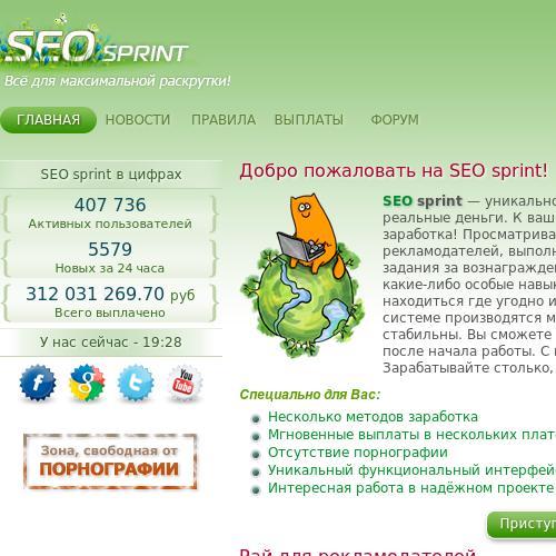 Заработок в интернете на SEO sprint!