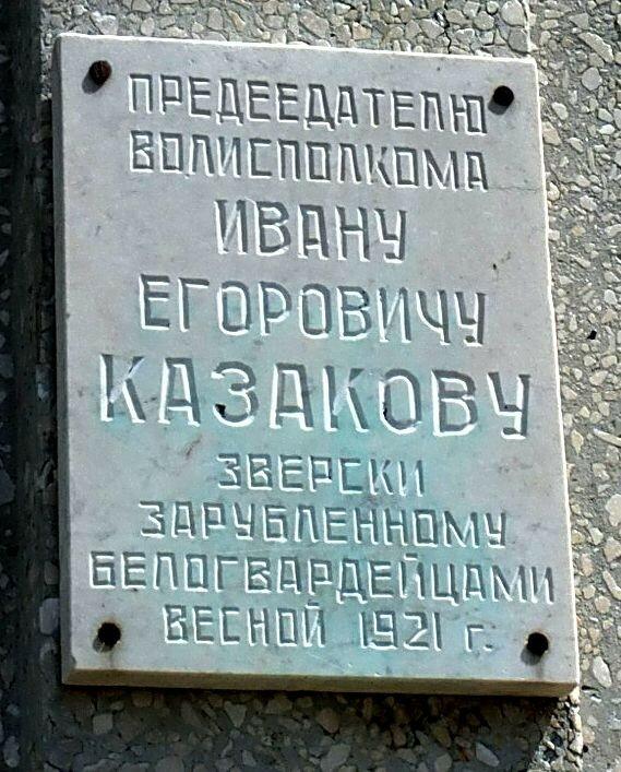 Хворостянка, Безенчук аэродром 111.JPG