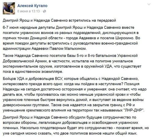 Ярош_Савченко1.jpg