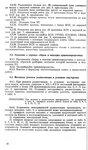 Радиостанция Р-143. Инструкция по эксплуатации. Методика ремонта