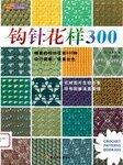 ������ Crochet Patterns Book 300,  (2007)