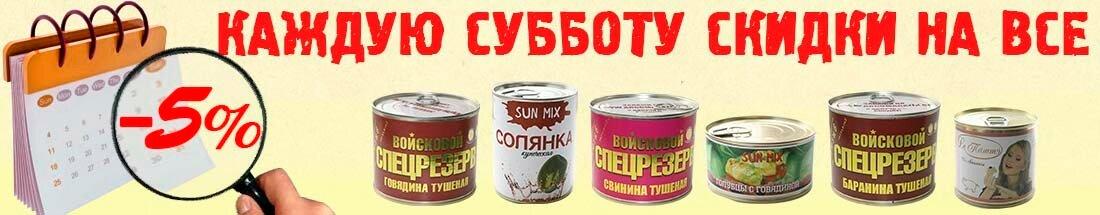 Купить консервы Арго – консервированные супы и вторые блюда для разнообразного питания на даче