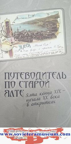 yalta-1.jpeg