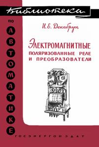 Серия: Библиотека по автоматике 0_1491ad_11a50ed8_orig