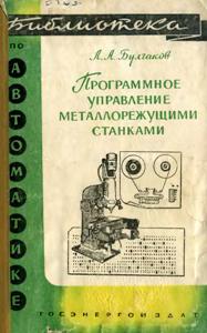 Серия: Библиотека по автоматике 0_1491c1_3ee80e61_orig