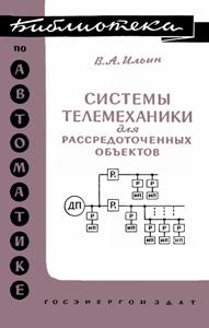 Серия: Библиотека по автоматике 0_149249_81771fd5_orig