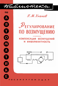 Серия: Библиотека по автоматике 0_14924a_b39f5155_orig