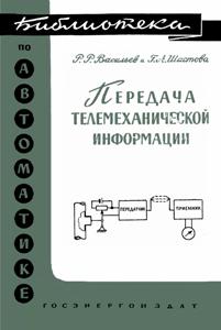 Серия: Библиотека по автоматике 0_14924c_f254d48d_orig