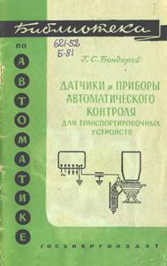Серия: Библиотека по автоматике - Страница 2 0_149290_2def8db2_orig