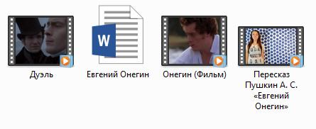 Евгений Онегин.png