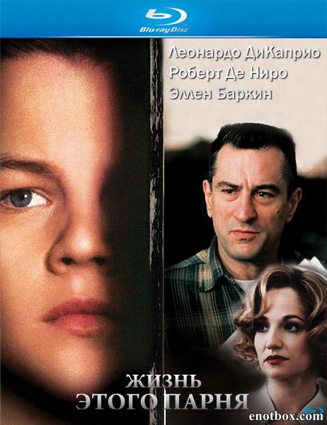 Жизнь этого парня / This Boy's Life (1993/BDRip/HDRip)